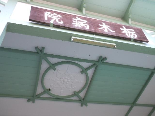 栃木病院 メダリオン