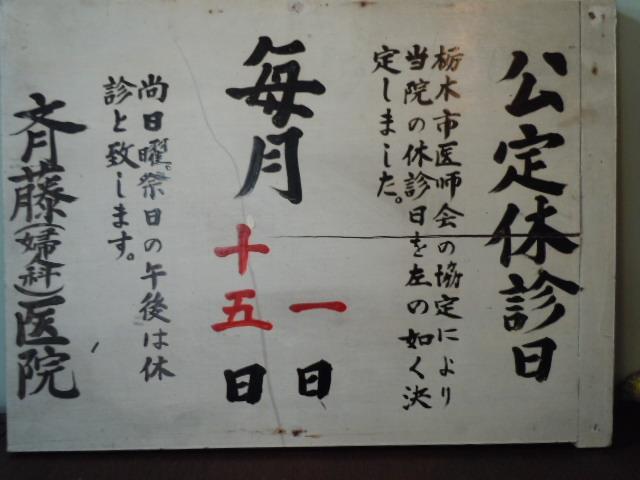 CAFE15 斎藤医院