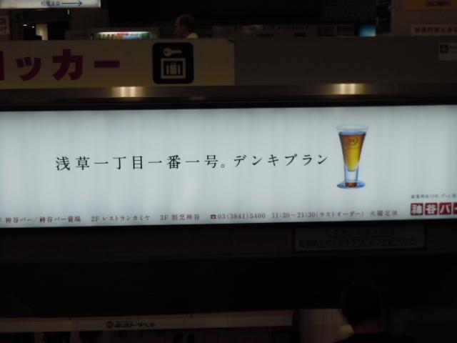 神谷バー 広告