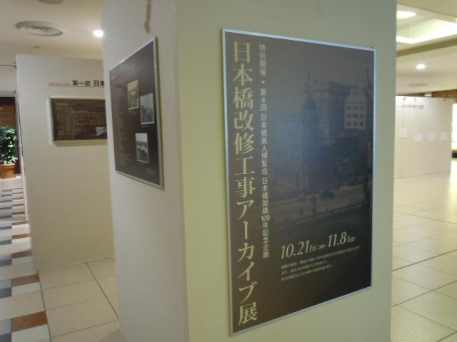 日本橋改修工事アーカイブ展