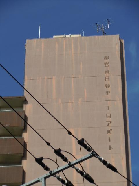 都営東日暮里一丁目アパート