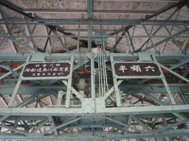 三河島 揚重機