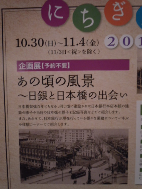 「にちぎん体験2011」企画展その1