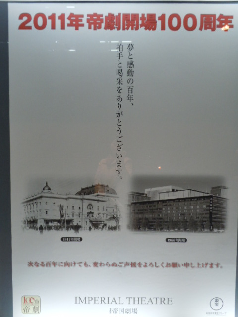 帝劇100周年ポスター