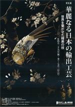 日本の輸出工芸品
