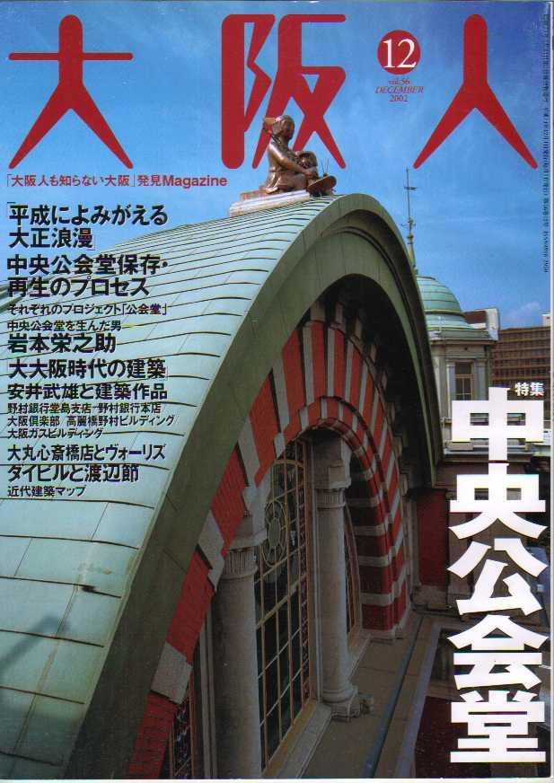 大阪人 2002年12月号