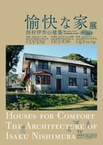 愉快な家‐西村伊作の建築‐