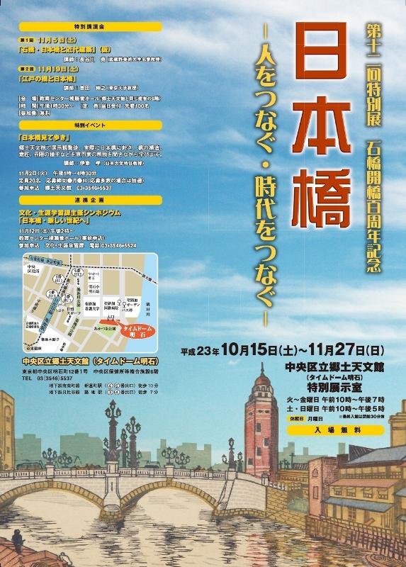 石橋開橋百周年記念