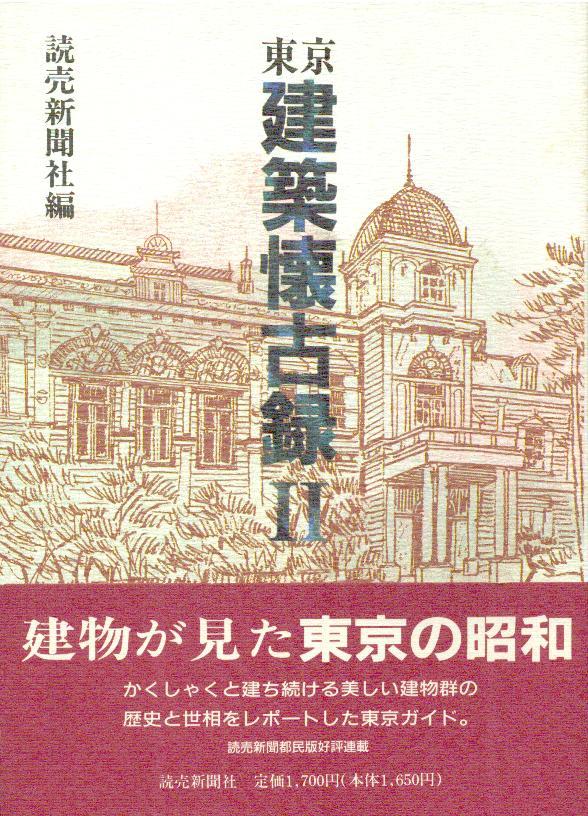 東京建築懐古録II