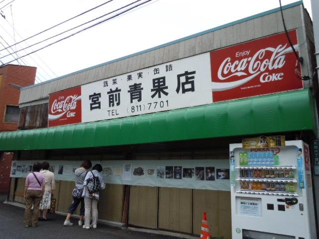 宮前青果店