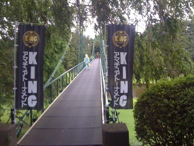 KING&吊り橋