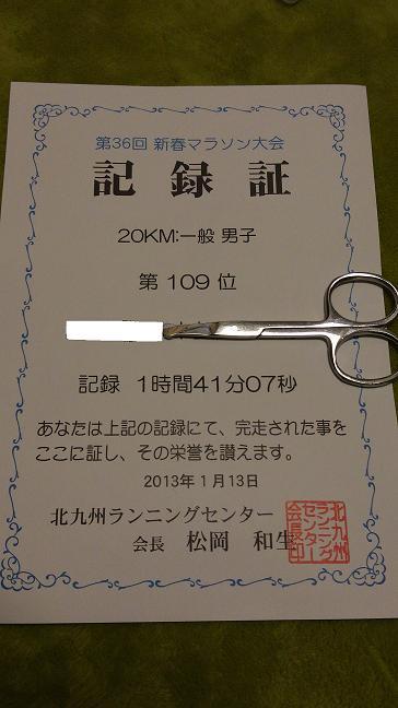 新春マラソン1