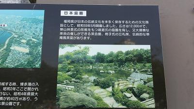 大濠公園地図写真