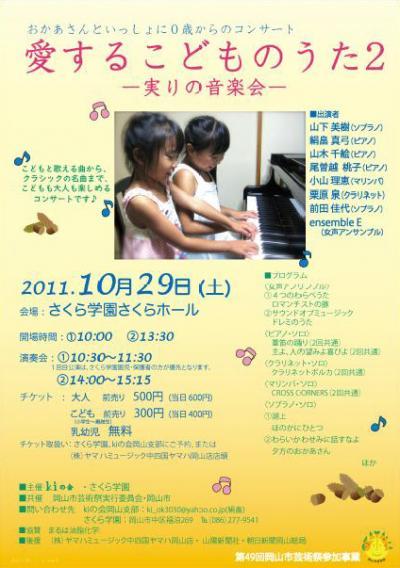 1029okayama_convert_20111026113925.jpg