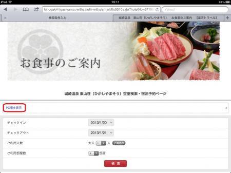 iPad(タブレット端末)からも予約可能!