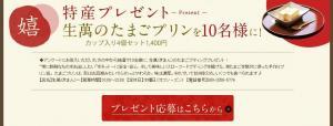 楽天トラベル☆【兵庫】日本一!ゆかたが似合う城崎温泉 特集