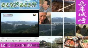 城崎温泉 テレビ放映のお知らせ。