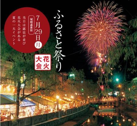 第37回 城崎温泉 ふるさとまつり(2013.7/29)