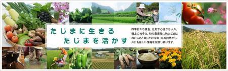 JAたじま 日本農業大賞受賞