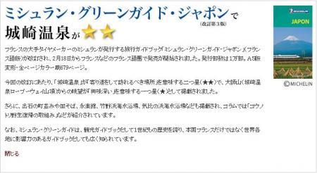 ミシュラン・グリーンガイド・ジャポン 城崎温泉★★獲得!!