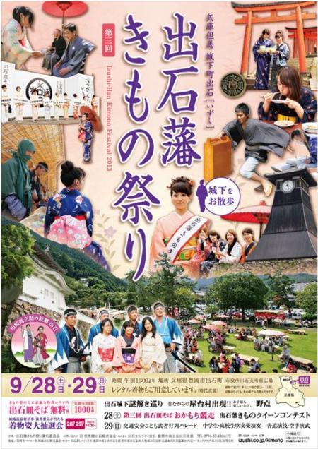 出石藩きものまつり(9月28日~29日)