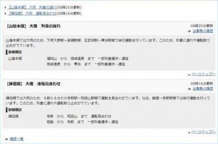 城崎温泉までのJR情報(遅れ・運休)