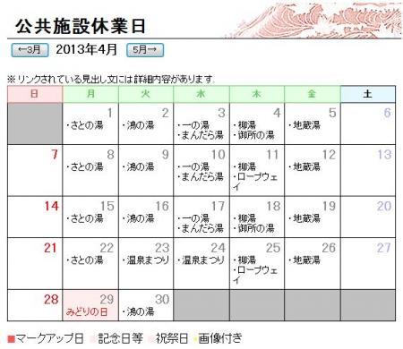 2013年4月の公共施設・外湯の休業日カレンダー