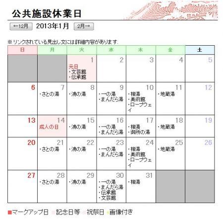 2013年1月の公共施設・外湯の休業日カレンダー