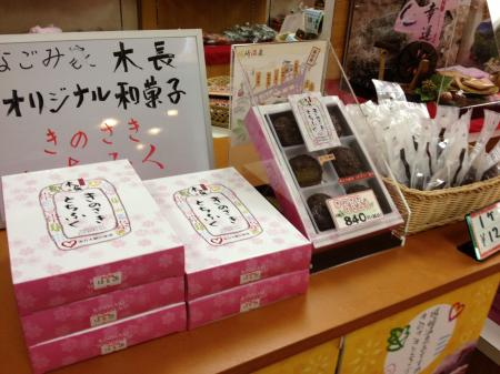 なごみ家 木長 オリジナル和菓子「とちふく」