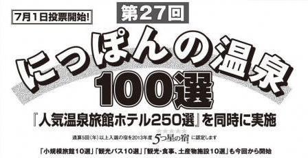 にっぽんの温泉100選の投票開始