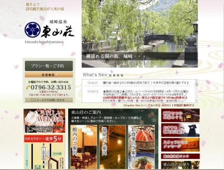 公式ホームページを桜(サクラ)模様へ