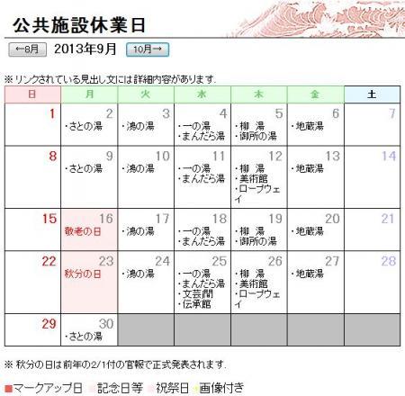 2013年9月の公共施設・外湯の休業日カレンダー・イベント情報