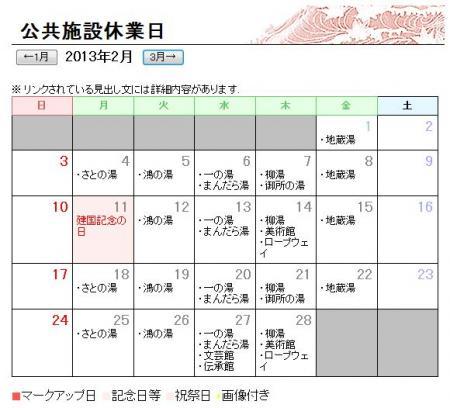 2013年2月の公共施設・外湯の休業日カレンダー