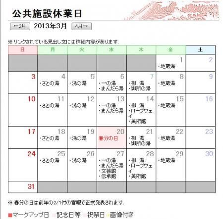 2013年3月の公共施設・外湯の休業日カレンダー