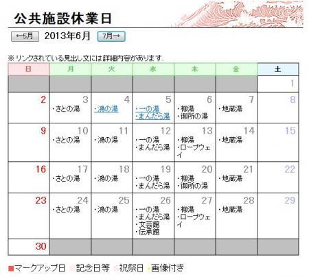 2013年6月の公共施設・外湯の休業日カレンダー