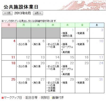 2013年8月の公共施設・外湯の休業日カレンダー