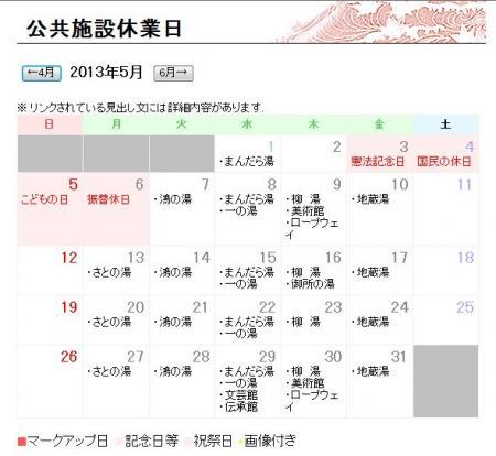 2013年5月の公共施設・外湯の休業日カレンダー