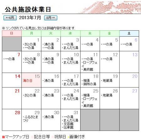 2013年7月の公共施設・外湯の休業日カレンダー