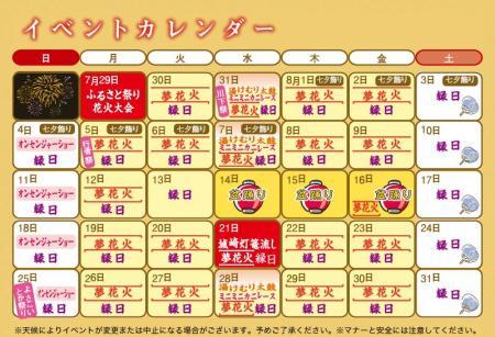 暑い夏!城崎温泉 夏物語イベント情報(7/29~8/31)