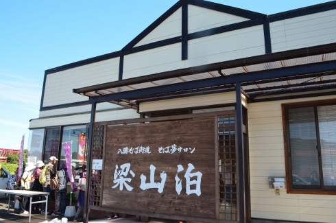 八溝・那珂川あゆ街道ウォーキング