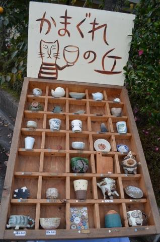 益子陶器市2013秋