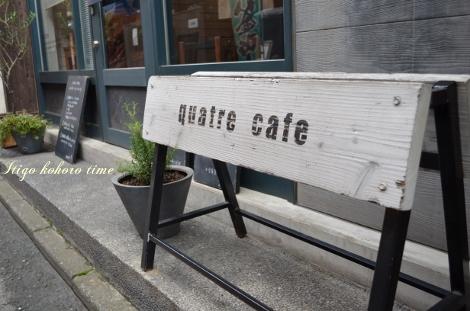 キャトルカフェ