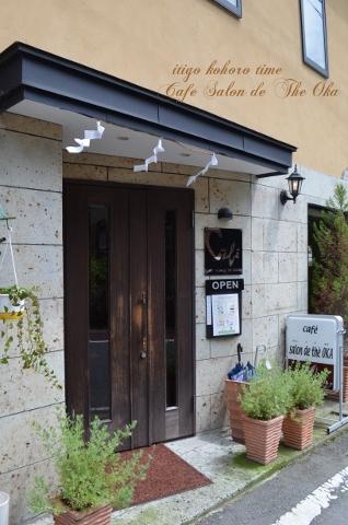 Cafe Salon de The OKA