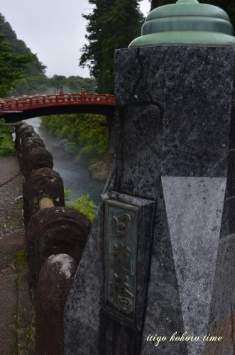 神橋~表参道