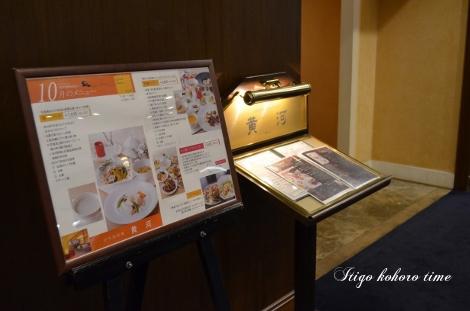 東日本ホテル 黄河