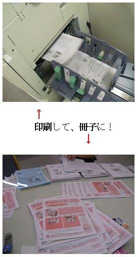 平成23年9月24日印刷・作成