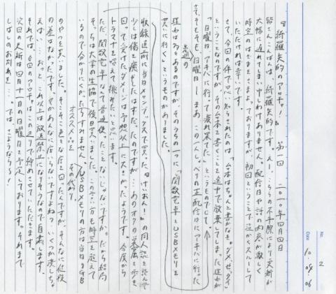 綺羅矢的のアロチャ! #01(2010.04.04)