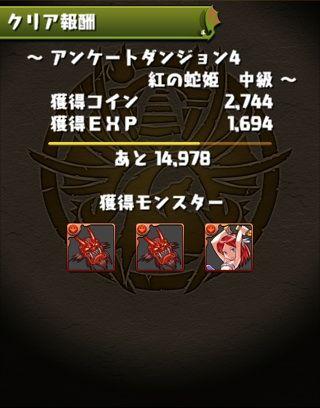 アンケートダンジョン4中級