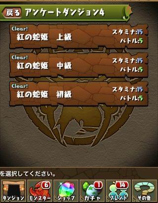 アンケートダンジョン4