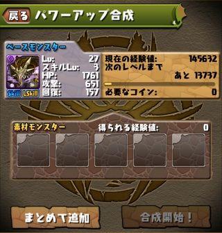 闇の暦龍SLv3